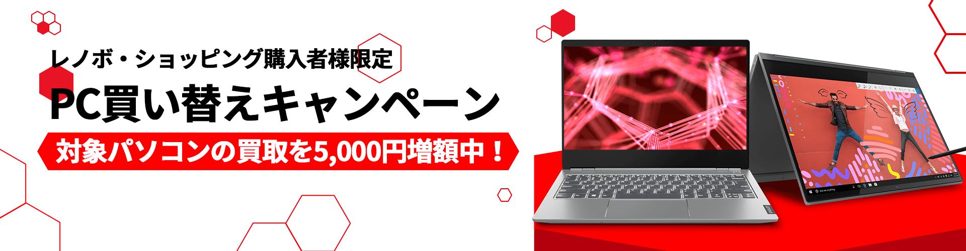 lenovo-jp-kaikae-campaigns