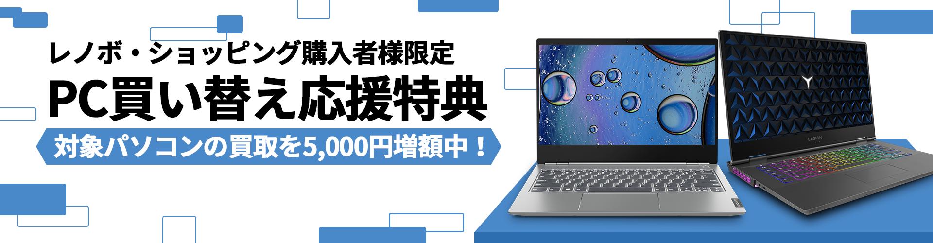 レノボ・ショッピング購入者様限定 PC買い替え応援特典
