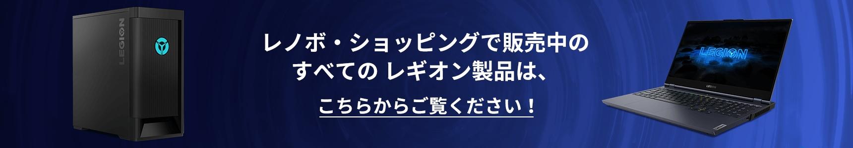 lenovo-jp-xbox-gaming-banner-pc