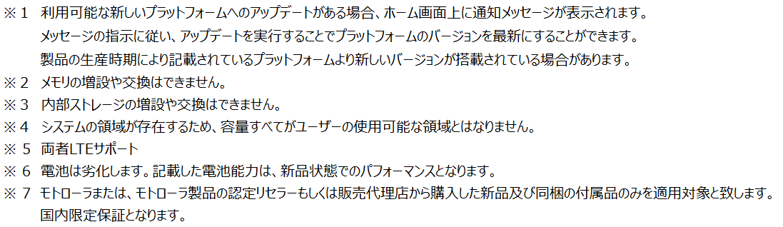 lenovo-jp-notes-2020-0825.png