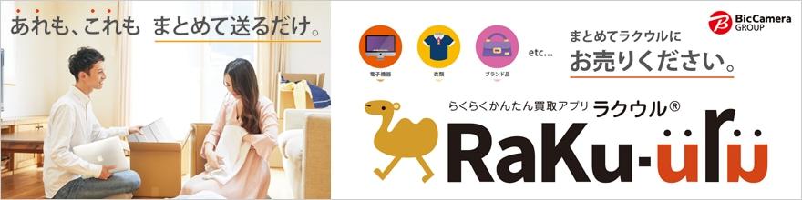 lenovo-jp-rakuuru-banner