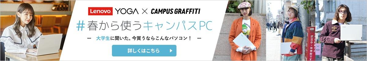 CAMPUS GRAFFITI #春から使うキャンパスPC