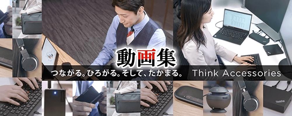 Think Accessories 動画集