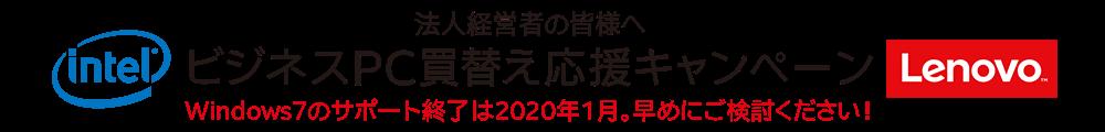 Windows7のサポート終了は2020年1月。