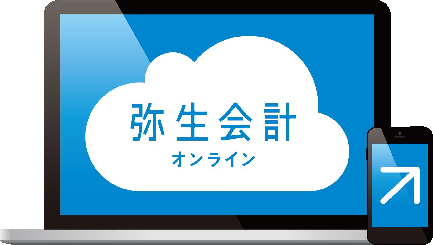 クラウド会計ソフト「弥生会計 オンライン」- 初年度0円