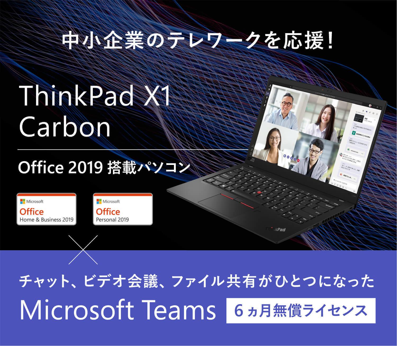 中小企業のテレワークを応援 ThinkPad X1 Carbon Office 2019搭載パソコン /チャット、ビデオ会議、ファイル共有がひとつになった Microsoft Teams [6ヵ月無償ライセンス]