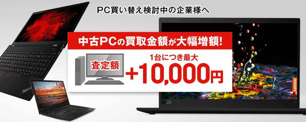 Think シリーズのご購入で、中古PC買い取り金額 大増額