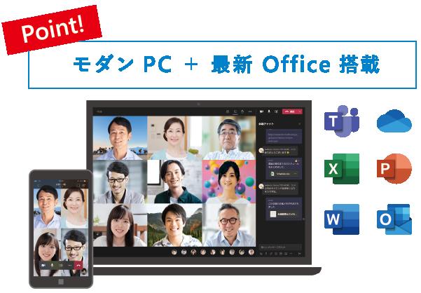 モダンPC + 最新 office 搭載