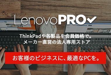 LenovoPRO HPイメージ