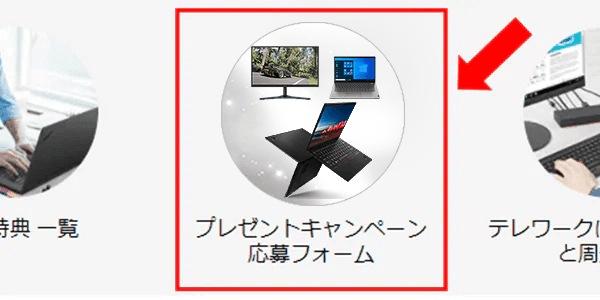 「プレゼントキャンペーン  応募フォーム」リンク