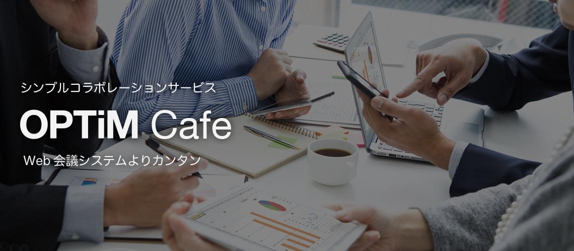 OPTiM Cafe