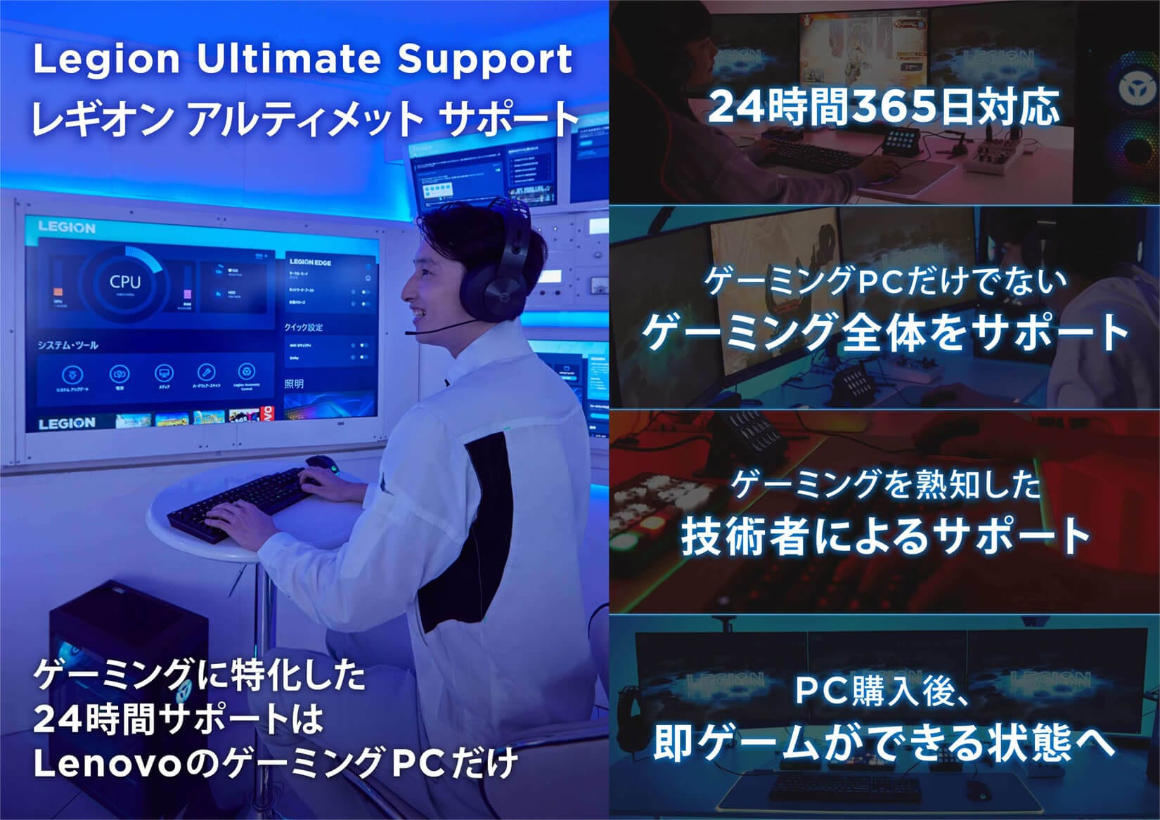 Legion Ultimate Support