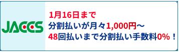 1月16日まで、分割払いが月々1,000円~、48回払いまで分割払い手数料0%!
