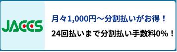 月々1,000円~分割払いがお得!24回払いまで分割払い手数料0%!