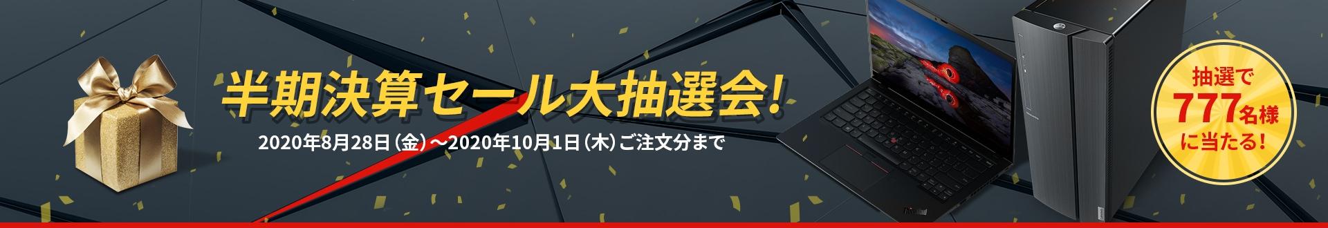 2020-promotion-0828-v1/LP/Top.png