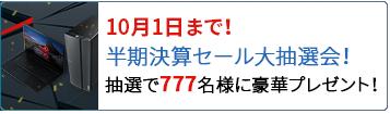 PC買い替えキャンペーン!対象パソコンの買取を5,000円増額中!