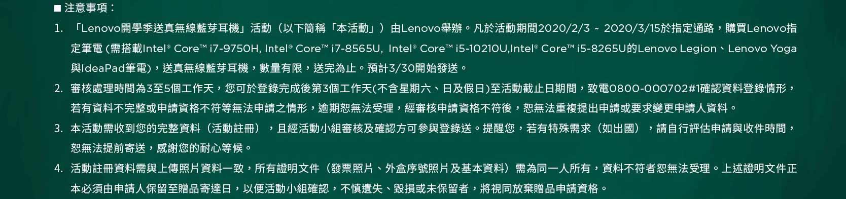 Lenovo 2020 BTS Promotions