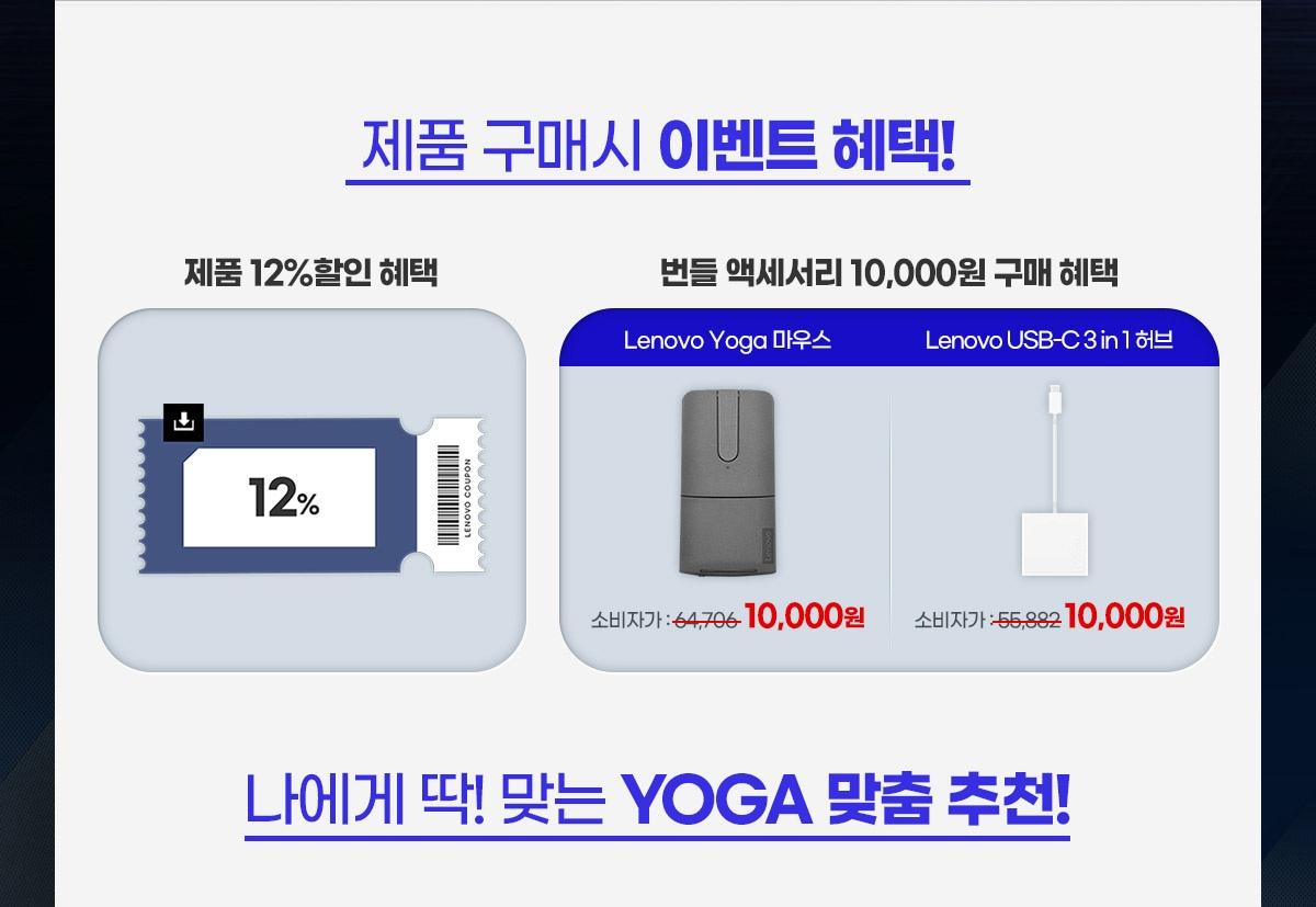 Lenovo_yoga