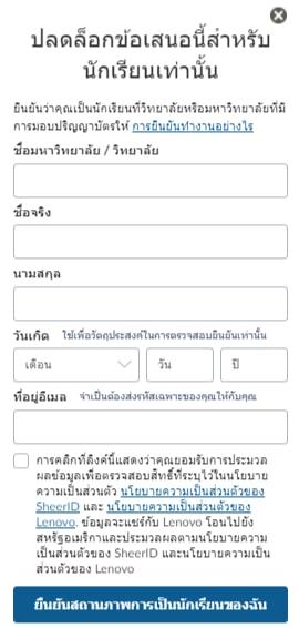 Verify with id.me
