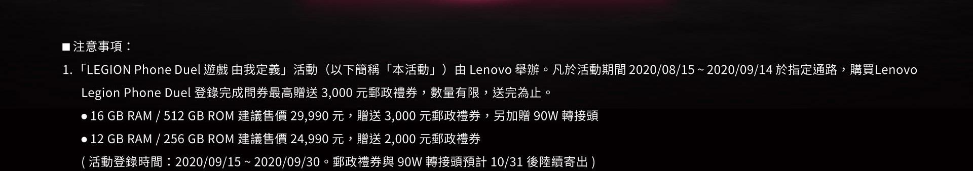 Lenovo phone duel